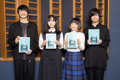 左から島崎信長、鈴木毬花、潘めぐみ、斉藤壮馬。