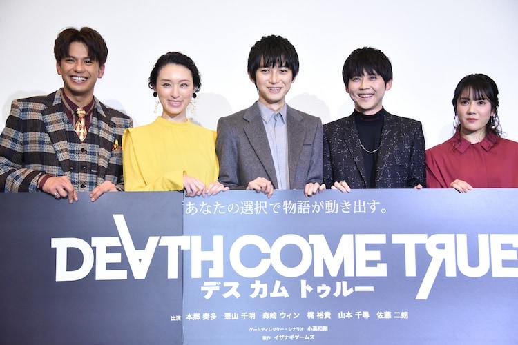 実写ムービーゲーム「Death Come True」プレス発表会の様子。左から森崎ウィン、栗山千明、本郷奏多、梶裕貴、山本千尋。