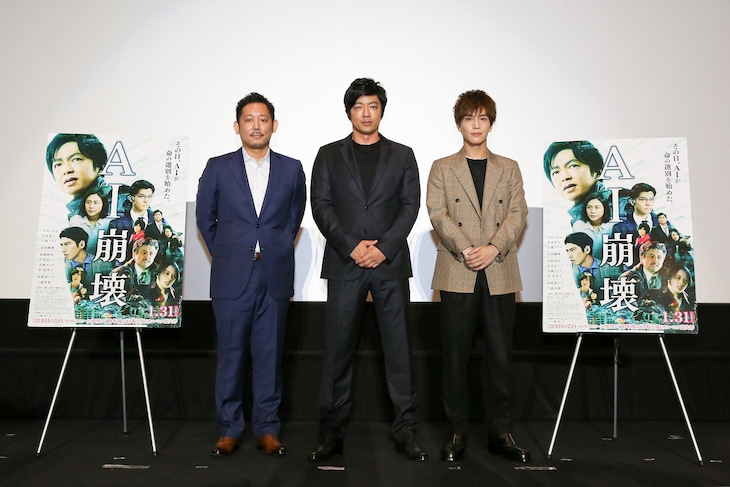「AI崩壊」舞台挨拶の様子。左から入江悠、大沢たかお、岩田剛典。
