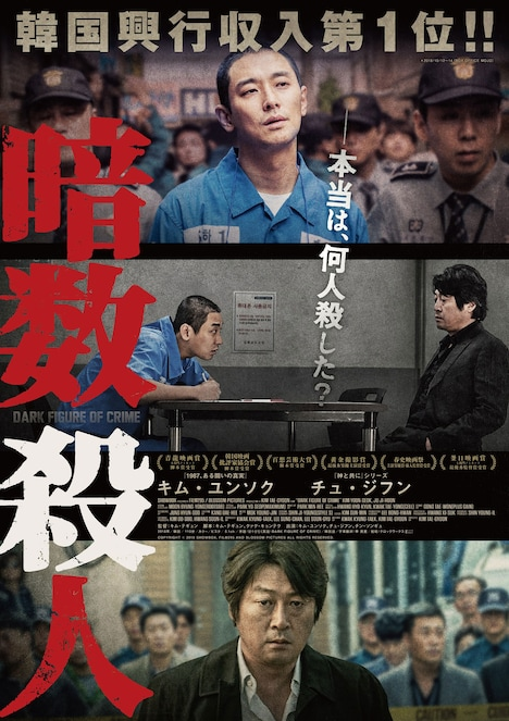 「暗数殺人」ポスタービジュアル (c)2018 SHOWBOX AND FILM295 / BLOSSOM PICTURES ALL RIGHTS RESERVED.