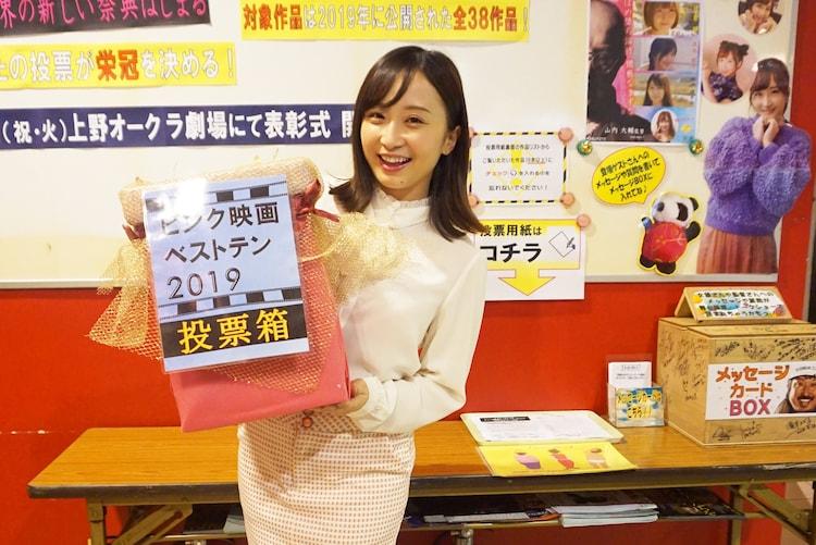 投票を呼びかける上野オークラ劇場のマスコットガールきみと歩実。