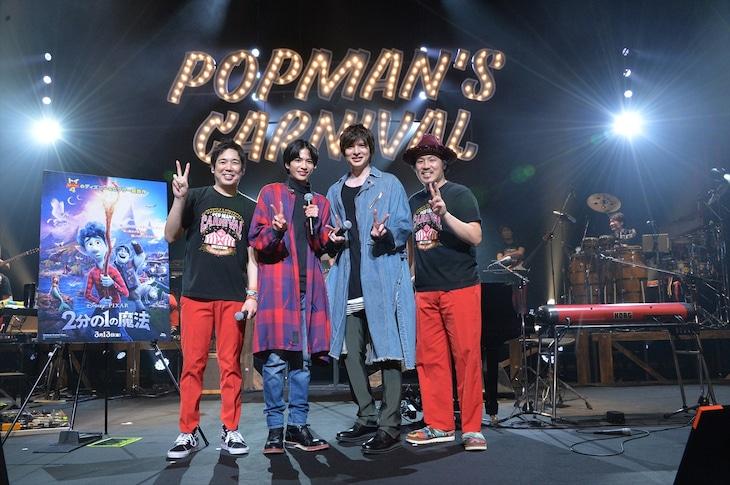 スキマスイッチのライブの様子。左から大橋卓弥、志尊淳、城田優、常田真太郎。