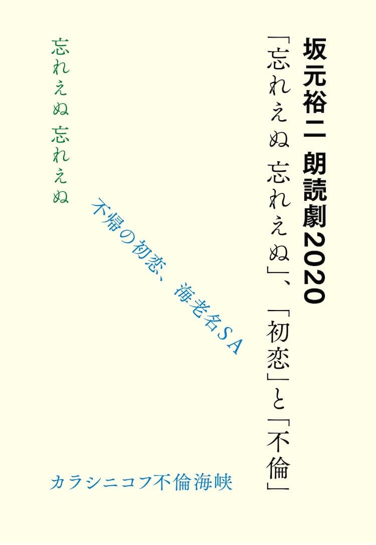 「坂元裕二 朗読劇 2020『忘れえぬ 忘れえぬ』、『初恋』と『不倫』」メインビジュアル