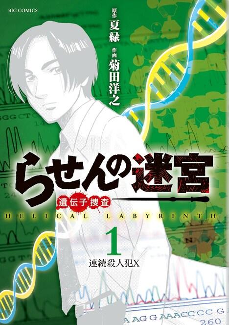 「らせんの迷宮 -遺伝子捜査-」1巻 (c)夏緑/菊田洋之/小学館