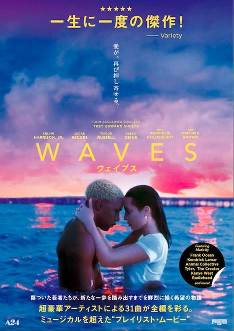 「WAVES/ウェイブス」ポスタービジュアル