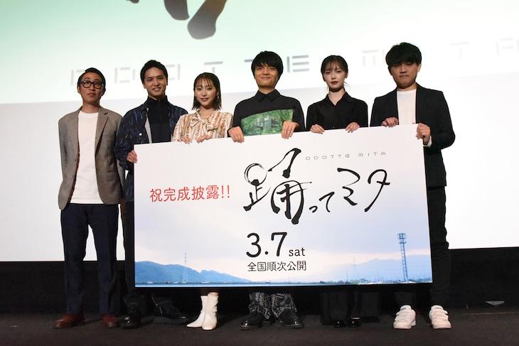 「踊ってミタ」完成披露試写会の様子。左からゆってぃ、中村優一、武田玲奈、岡山天音、加藤小夏、飯塚俊光。