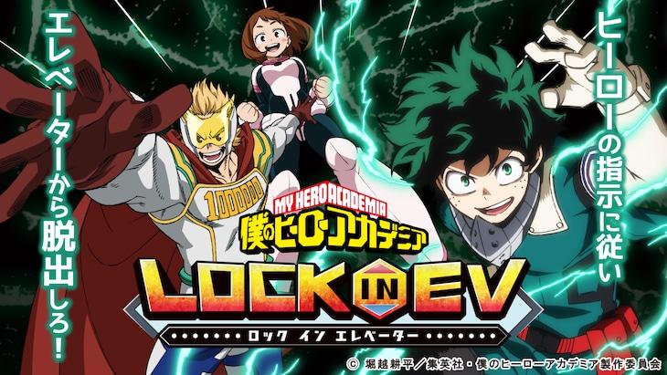 「TVアニメ『僕のヒーローアカデミア』in なぞともカフェ」第2弾の「Lock In EV(ロックインエレベーター)」ビジュアル。