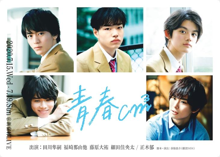 「青春cm3」チラシビジュアル