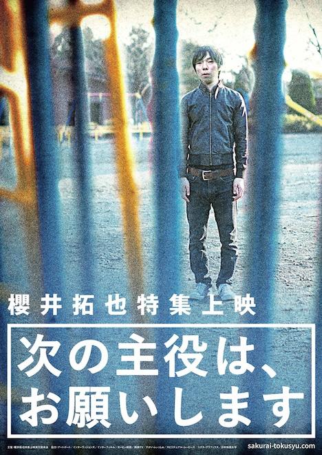 櫻井拓也特集上映「次の主役は、お願いします」ビジュアル (c)櫻井拓也上映実行委員会