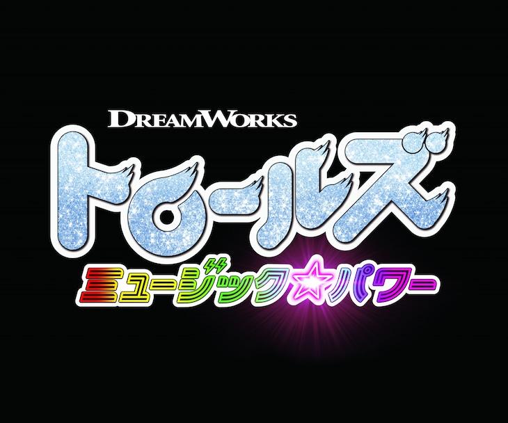 「トロールズ ミュージック★パワー」ロゴ