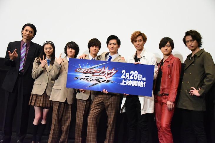 「仮面ライダージオウ NEXT TIME ゲイツ、マジェスティ」完成披露上映会の様子。
