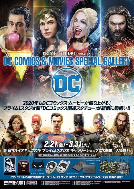 「Prime1Studio DC Comics & Movies Special GALLERY」告知ビジュアル