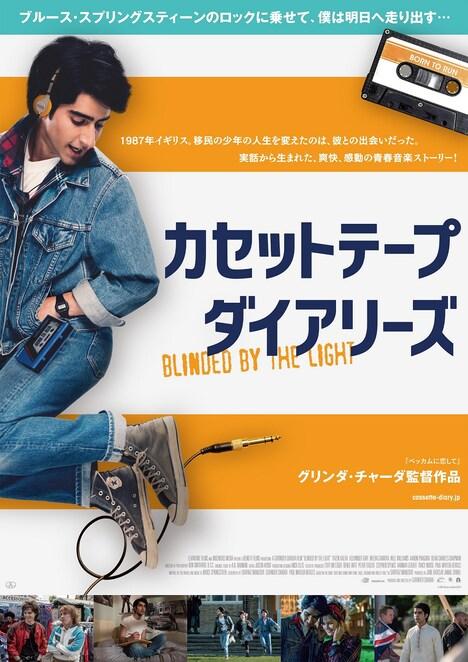 「カセットテープ・ダイアリーズ」ポスタービジュアル
