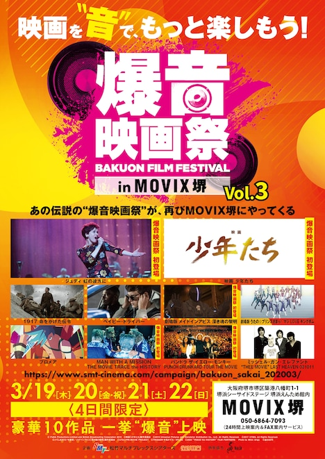 「爆音映画祭 in MOVIX堺」告知ビジュアル