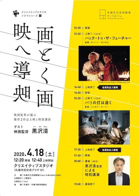 「クリエイティブスタジオ シネマシリーズ─1 映画へと導く映画」チラシビジュアル