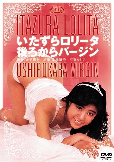 「いたずらロリータ 後ろからバージン」ビジュアル (c)1986年 日活株式会社