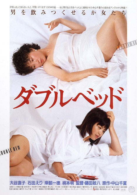 「ダブルベッド」ビジュアル (c)1983 日活株式会社