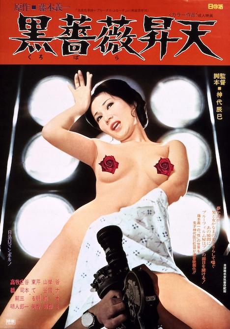 「黒薔薇昇天」ビジュアル (c)1975 日活株式会社