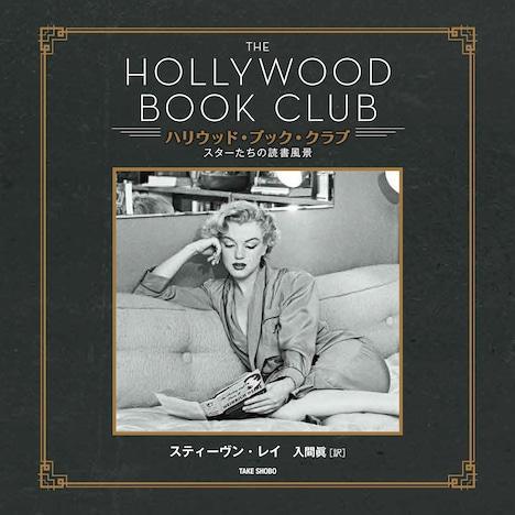 「ハリウッド・ブック・クラブ スターたちの読書風景」書影