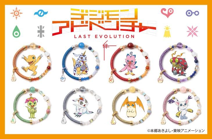 「デジモンアドベンチャー LAST EVOLUTION 絆」コラボアクセサリー