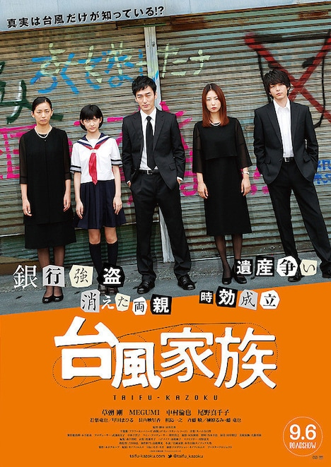 「台風家族」ポスタービジュアル (c)2019「台風家族」フィルムパートナーズ