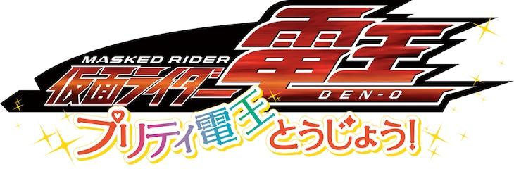 「仮面ライダー電王 プリティ電王とうじょう!」ロゴ