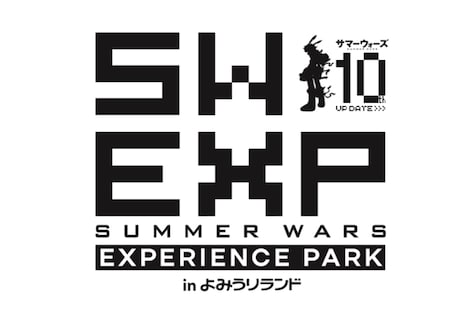 「SUMMER WARS EXPERIENCE PARK in よみうりランド」ロゴ