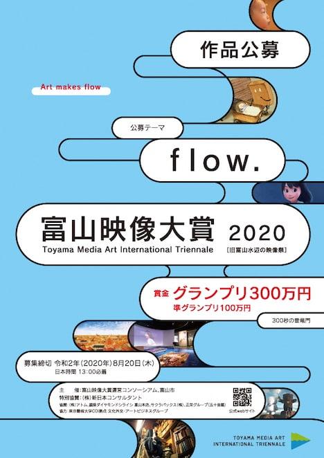 「富山映像大賞2020」ビジュアル