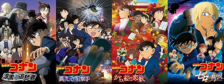 Huluで先行独占配信される「名探偵コナン」劇場版作品のビジュアル。(c)1997-2020 青山剛昌/名探偵コナン製作委員会
