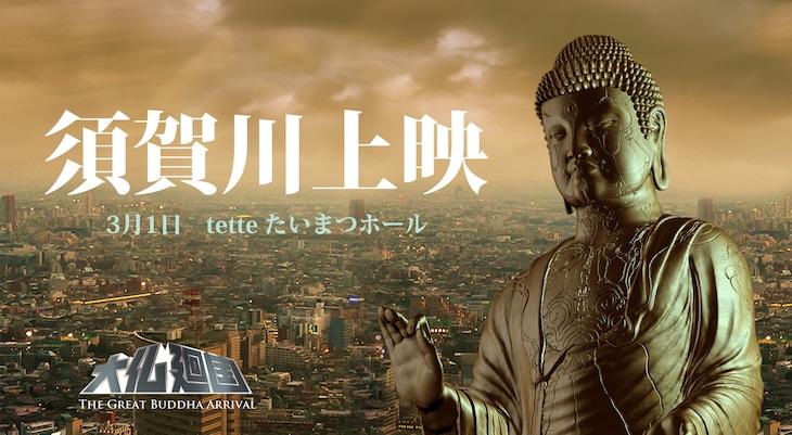 「大仏廻国 The Great Buddha Arrival」の福島県須賀川市での上映を知らせる告知ビジュアル。