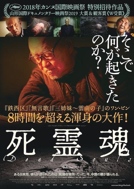 「死霊魂」ポスタービジュアル