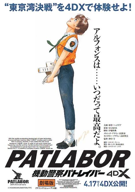 「機動警察パトレイバー 劇場版」4DX版のビジュアル。