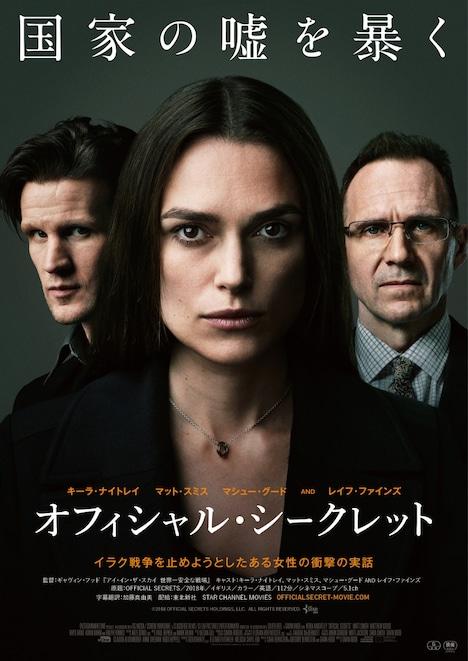 「オフィシャル・シークレット」ポスター