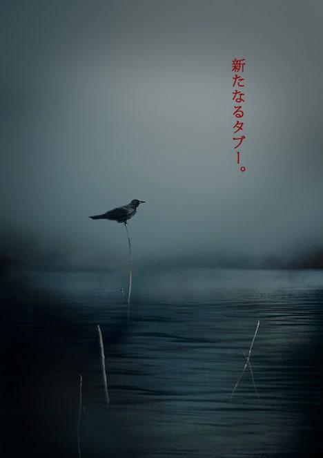 「実録!恐怖の村」シリーズ告知ビジュアル