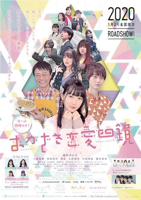 「おかざき恋愛四鏡」ポスター