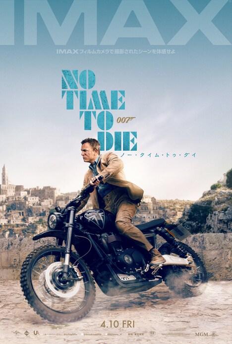 「007/ノー・タイム・トゥ・ダイ」IMAX日本版のポスタービジュアル。