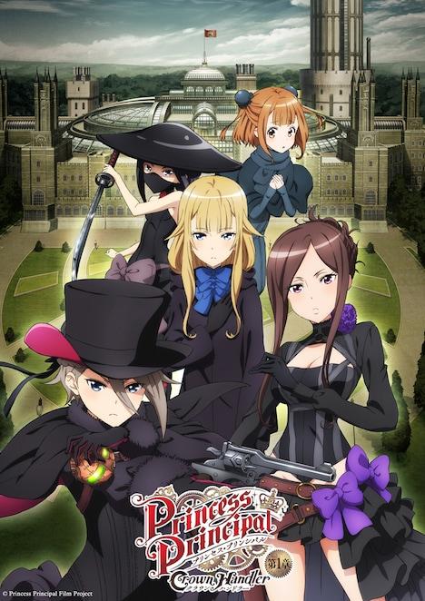 「プリンセス・プリンシパル Crown Handler 第1章」キービジュアル