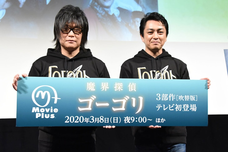 「魔界探偵ゴーゴリ」3部作スペシャル試写会にて、左から森川智之、三上哲。