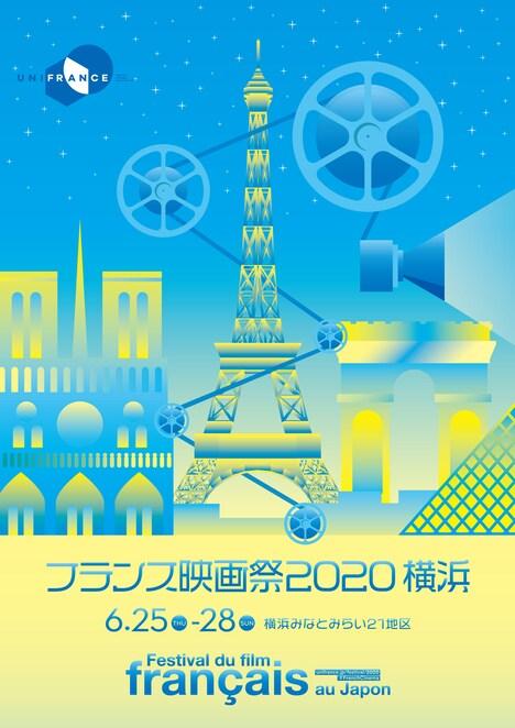 フランス映画祭2020 横浜のキービジュアル。