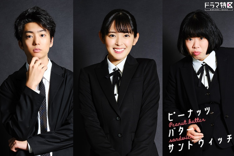 左から伊藤健太郎、矢作穂香、伊藤修子。