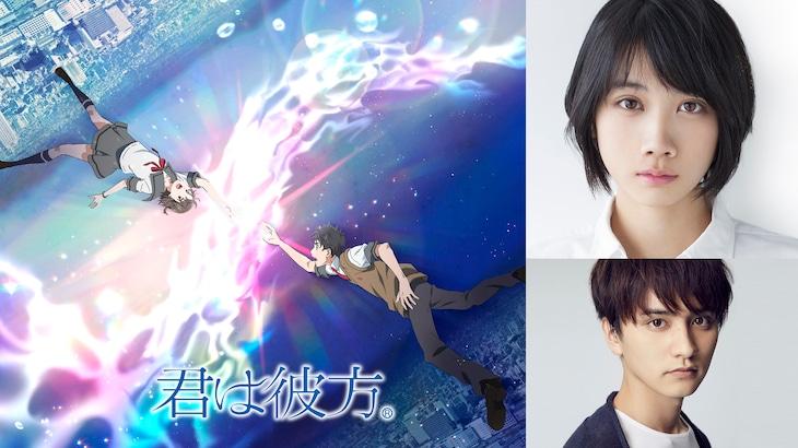 「君は彼方」ティザービジュアル(左)、松本穂香(右上段)、瀬戸利樹(右下段)。