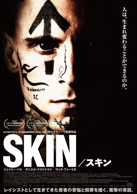 「SKIN/スキン」メインビジュアル