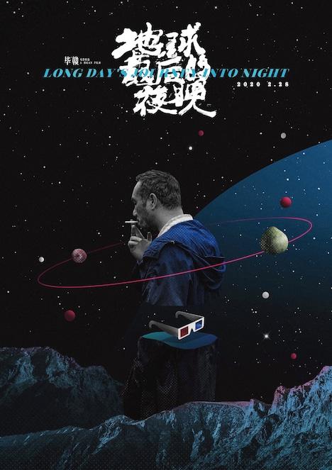 ルー・ユンファンが手がけた「ロングデイズ・ジャーニー この夜の涯てへ」のアートポスター。