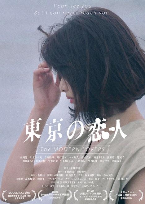 「東京の恋人」ポスタービジュアル