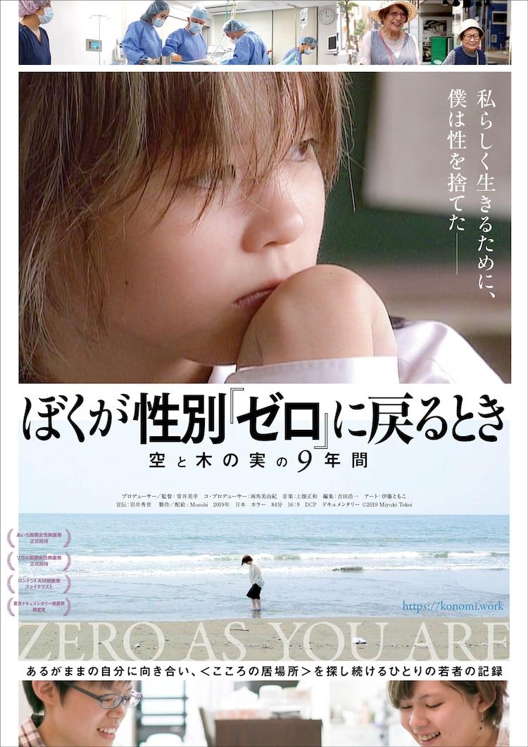 NHK放送後に反響呼んだドキュメンタリーの全長版公開、ある若者の9年間 ...