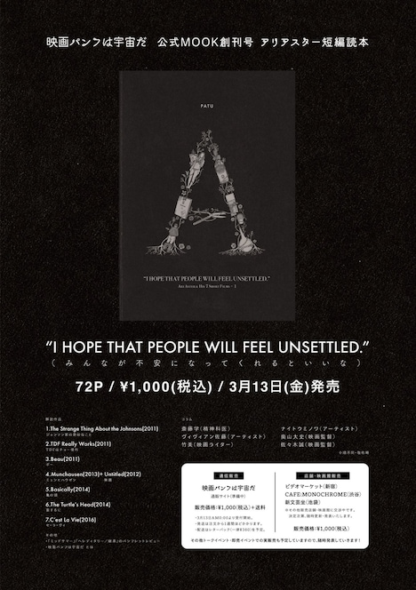 """「""""I HOPE THAT PEOPLE WILL FEEL UNSETTLED.""""」チラシビジュアル"""