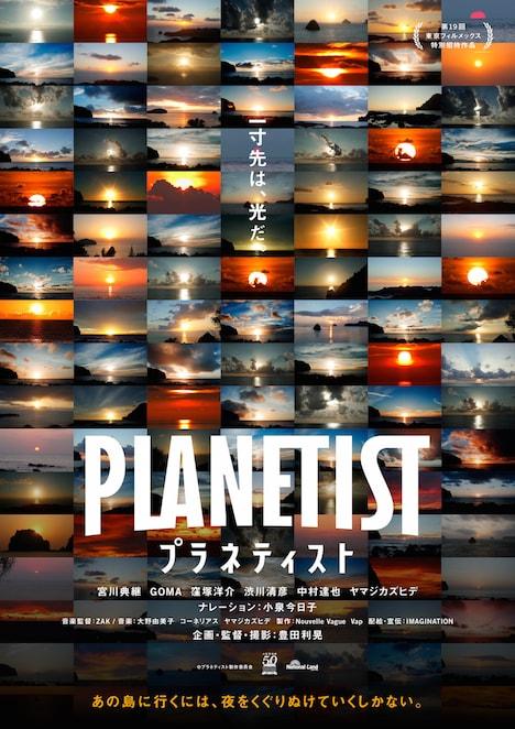 「プラネティスト」本ポスタービジュアル
