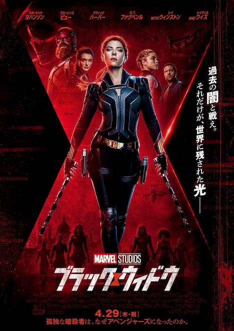 「ブラック・ウィドウ」ポスタービジュアル (c)Marvel Studios 2020