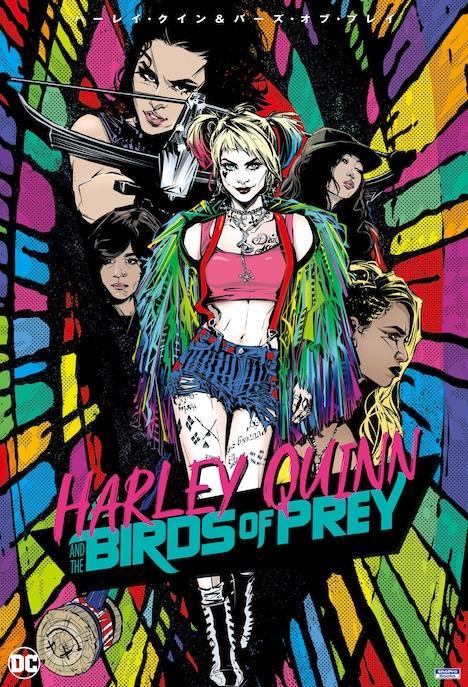 「ハーレイ・クイン&バーズ・オブ・プレイ」書影 TM & (c)2020 DC Comics. All Rights Reserved.