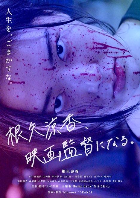 「根矢涼香、映画監督になる。」キービジュアル